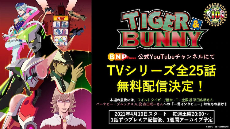 Tiger & Bunny: temporada 1 en YouTube